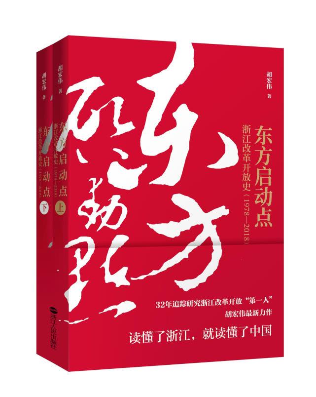 东方启动点:浙江改革开放史(1978-2018)