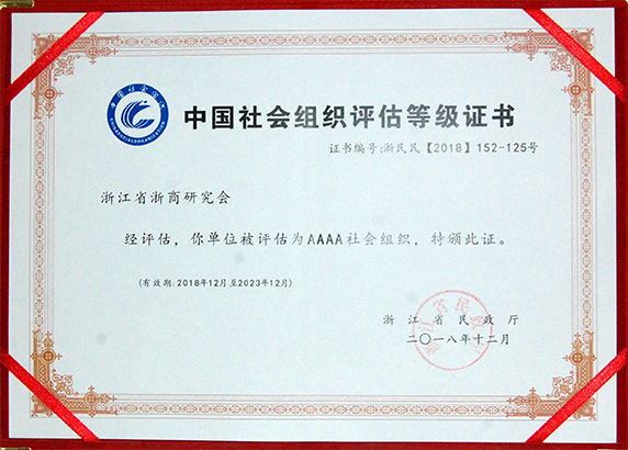 浙江省民政厅4A级社会组织