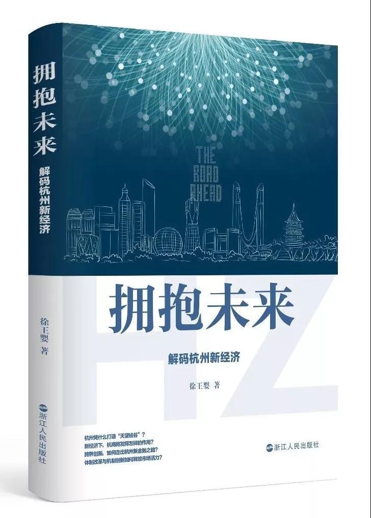 《拥抱未来——解码杭州新经济》徐王婴 新著