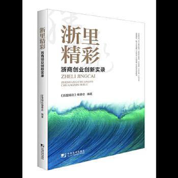 《浙里精彩:浙商创业创新实录》